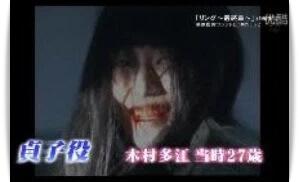 木村多江 貞子