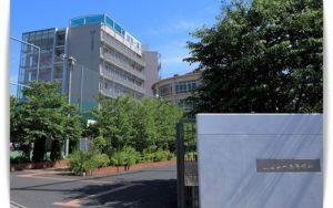 関東第一高校