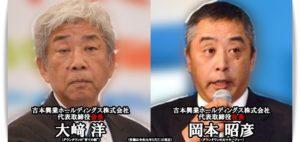 吉本興業の会長・大崎洋と社長の岡本昭彦