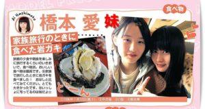 橋本愛と妹