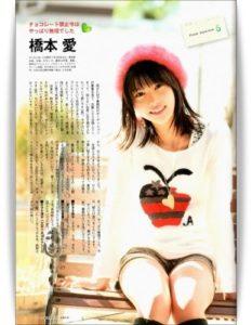 橋本愛モデル時代