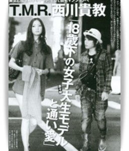 西川貴教と伊東紗冶子フライデー