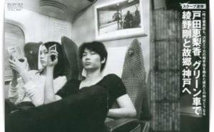 戸田恵梨香と綾野剛