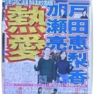 戸田恵梨香と加瀬亮の熱愛スクープ