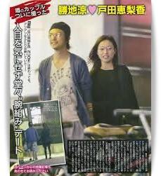 戸田恵梨香と勝地涼のフライデー画像
