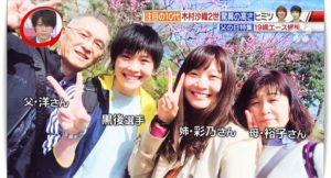 黒後愛の家族写真