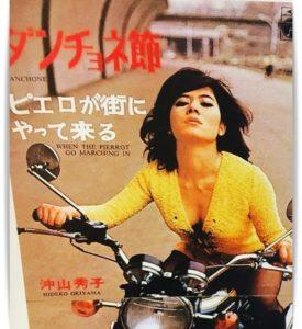 沖山秀子の若い頃画像