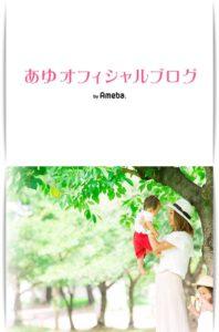 あゆのブログ