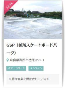 平岡卓のスケートパーク営業停止