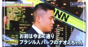 藤森慎吾の彼女はナオミ