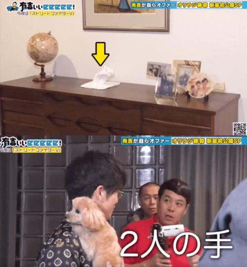 藤森慎吾の自宅にある彼女の手の石膏