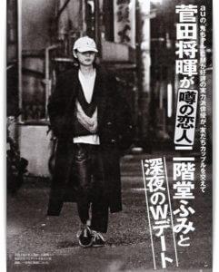 菅田将輝と二階堂ふみフライデー