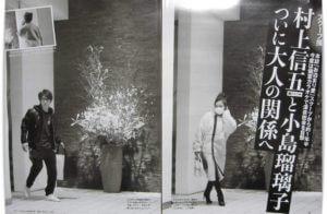 村上信五と小島瑠璃子のフライデー画像
