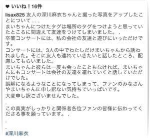 深川麻衣の彼氏疑惑の真相