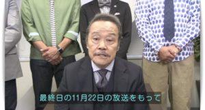 西田敏行引退