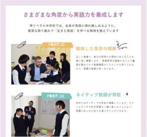 堺リベラル中学校のカリキュラム