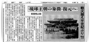 首里城復興の新聞