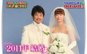 田中史朗と嫁の智美の結婚