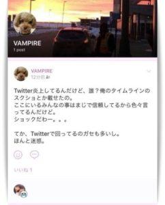 手越祐也のLINE画面