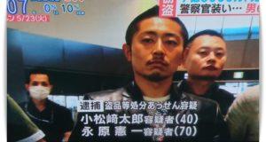 金塊強奪犯人逮捕