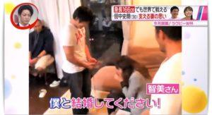 田中史朗のプロポーズ