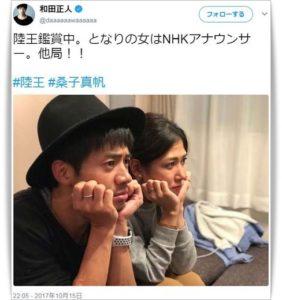 和田正人と桑子真帆アナの不倫?