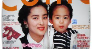 堀田茜の母親と兄