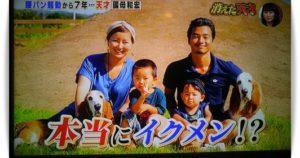 國母和宏の家族