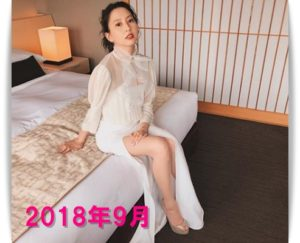 河北麻友子2018年9月