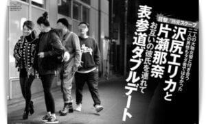 片瀬那奈沢尻エリカダブルデート