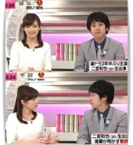 二宮和也と伊藤綾子