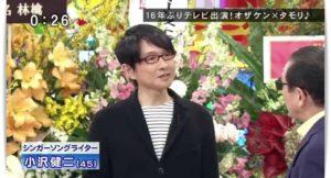 小沢健二が笑っていいともに出演