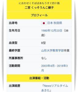 伊藤綾子wiki大荒れ