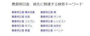 貴島明日香検索結果