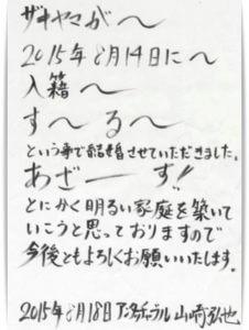 ザキヤマの結婚発表