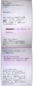 木下博勝と愛人のLINE画像