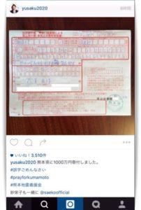 前澤友作の寄付画像