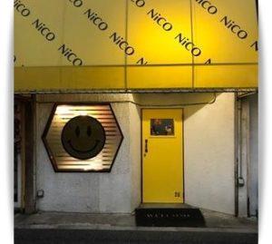 藤田ニコルの母親の店NICO