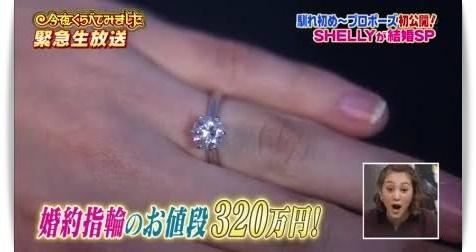 SHELLYの婚約指輪