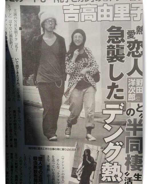 吉高由里子と野田洋次郎熱愛