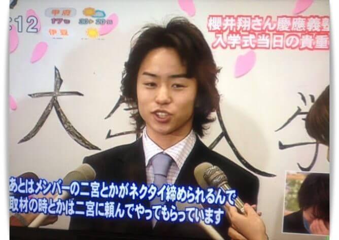 櫻井翔の大学時代