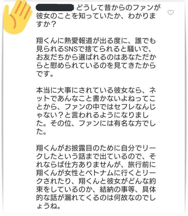 高内三恵子匂わせの過去