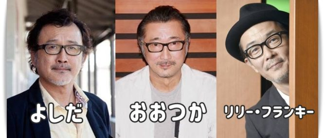 吉田鋼太郎と大塚明夫とリリー・フランキー