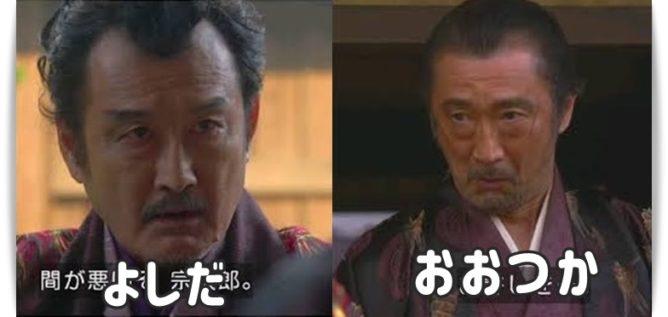 吉田鋼太郎と大塚明夫の比較画像