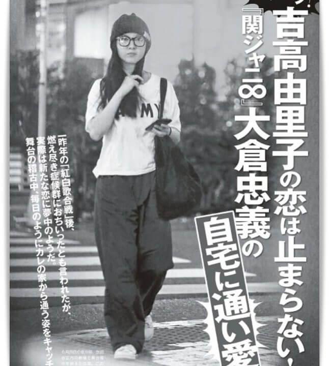 吉高由里子と大倉忠義フライデー