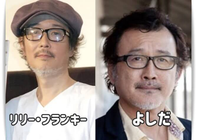 吉田鋼太郎とリリー・フランキー