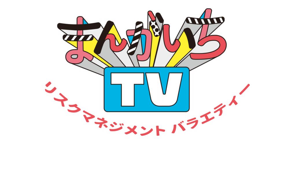まんがいちTVのデザインロゴ