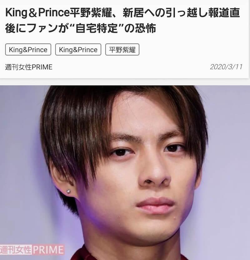平野紫耀の引っ越し報道