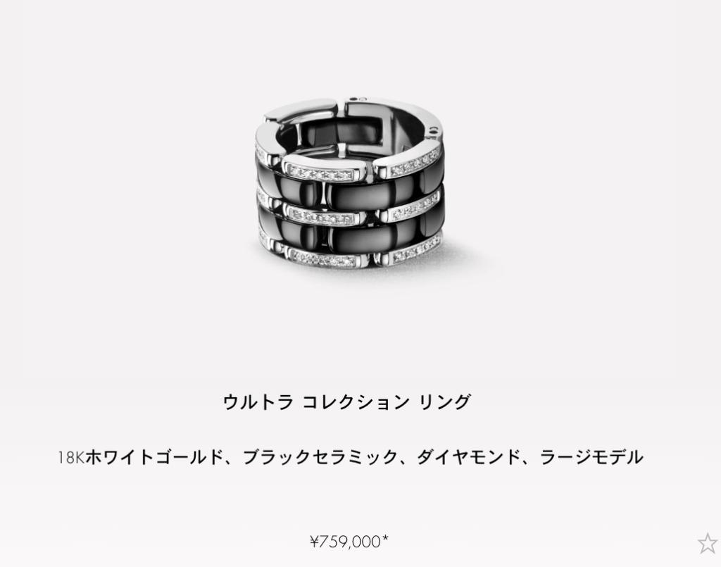 シャネルの指輪