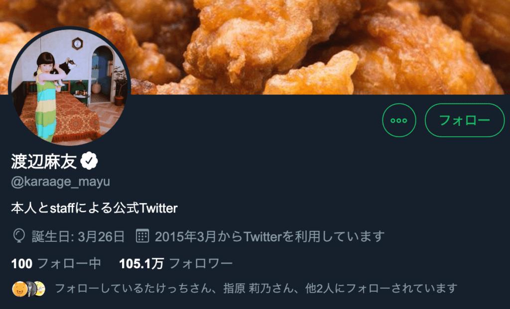 渡辺麻友の公式ツイッター^